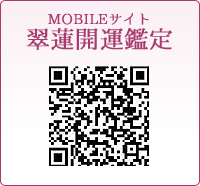MOBILEサイト 翠蓮開運鑑定